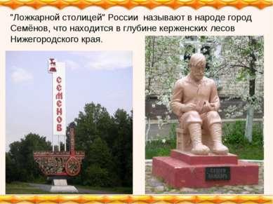 """""""Ложкарной столицей"""" России называют в народе город Семёнов, что находится в ..."""