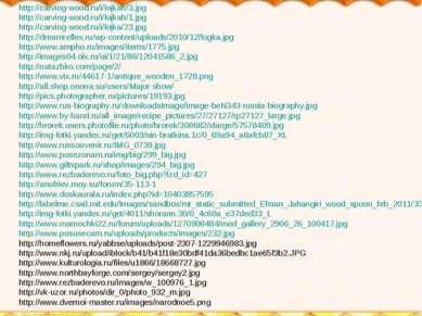 http://carving-wood.ru/i/lojkah/3.jpg http://carving-wood.ru/i/lojkah/1.jpg h...