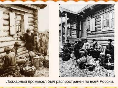 Ложкарный промысел был распространён по всей России.
