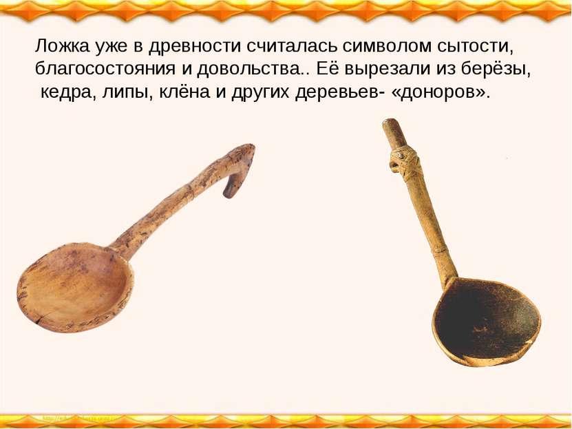 Ложка уже в древности считалась символом сытости, благосостояния и довольства...