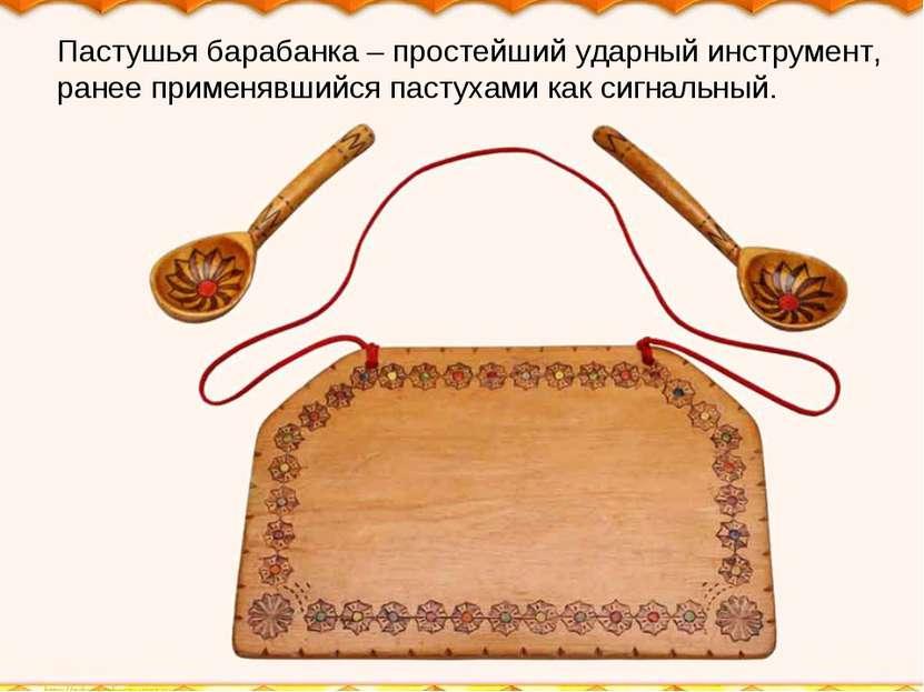 Пастушья барабанкаПростейший ударный инструмент, ранее применявшийся пастухам...