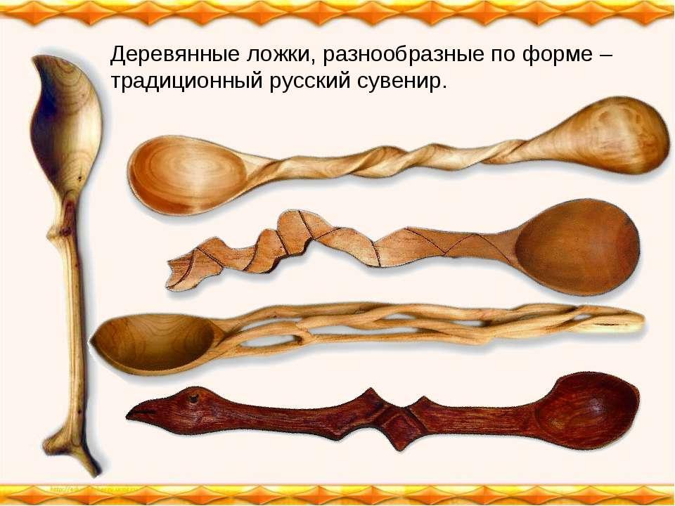 Деревянные ложки, разнообразные по форме – традиционный русский сувенир.