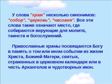 """У слова """"храм"""" несколько синонимов: """"собор"""", """"церковь"""", """"часовня"""". Все эти сл..."""