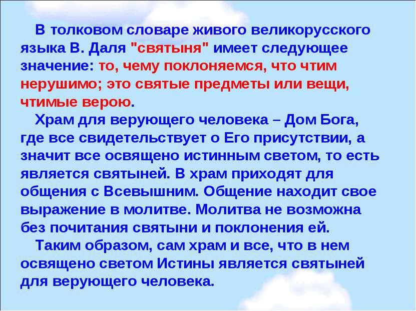 """В толковом словаре живого великорусского языка В. Даля """"святыня"""" имеет следую..."""