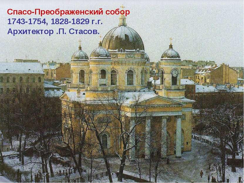 Спасо-Преображенский собор 1743-1754, 1828-1829 г.г. Архитектор .П. Стасов.