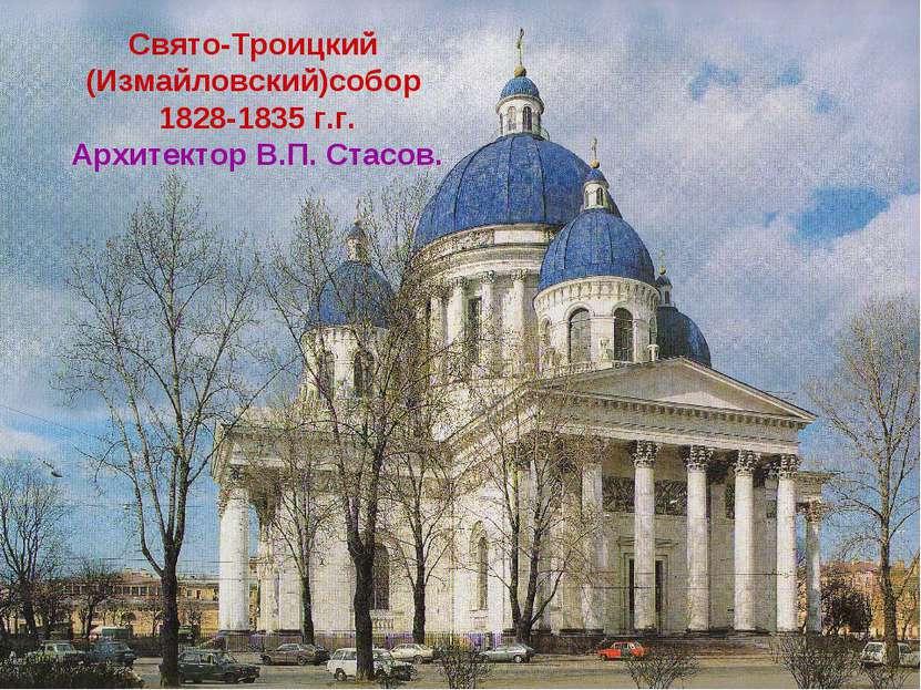 Свято-Троицкий (Измайловский)собор 1828-1835 г.г. Архитектор В.П. Стасов.