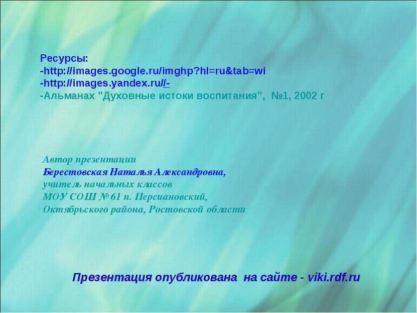 Автор презентации Берестовская Наталья Александровна, учитель начальных класс...