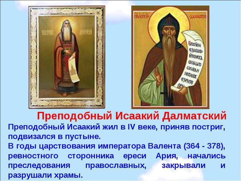 Преподобный Исаакий Далматский Преподобный Исаакий жил в IV веке, приняв пост...