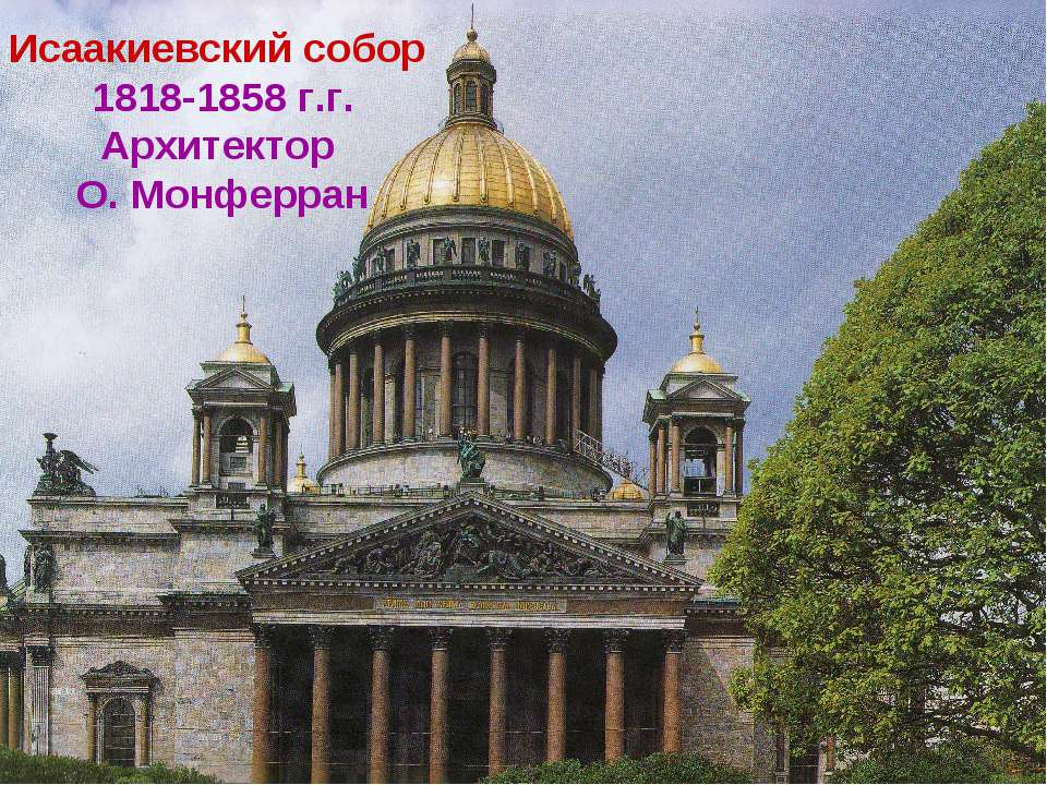 Исаакиевский собор 1818-1858 г.г. Архитектор О. Монферран