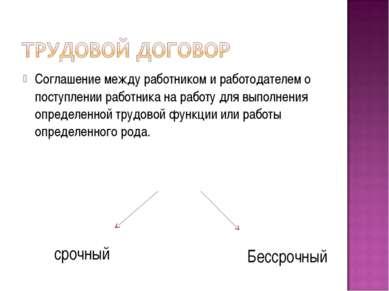 Соглашение между работником и работодателем о поступлении работника на работу...