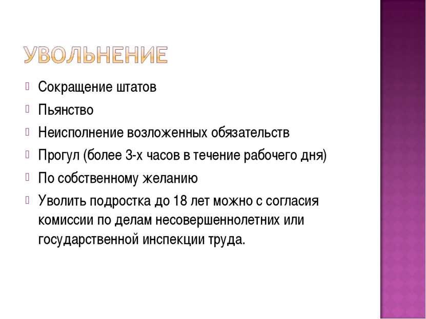 Сокращение штатов Пьянство Неисполнение возложенных обязательств Прогул (боле...