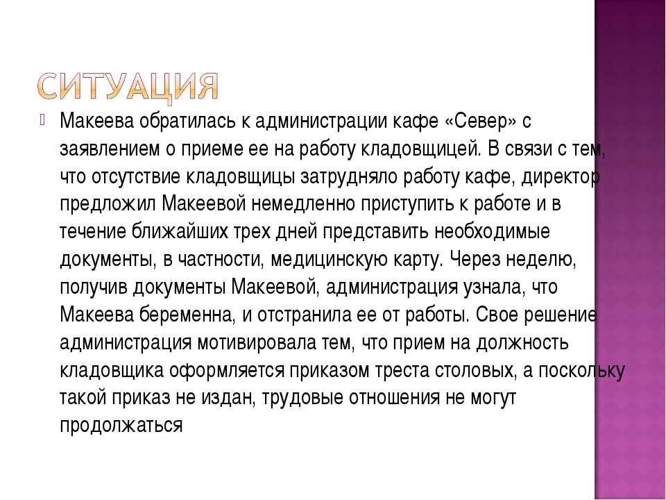 Макеева обратилась к администрации кафе «Север» с заявлением о приеме ее на р...