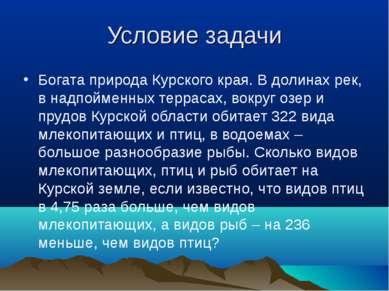 Условие задачи Богата природа Курского края. В долинах рек, в надпойменных те...