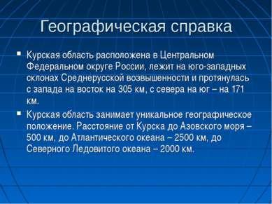 Географическая справка Курская область расположена в Центральном Федеральном ...
