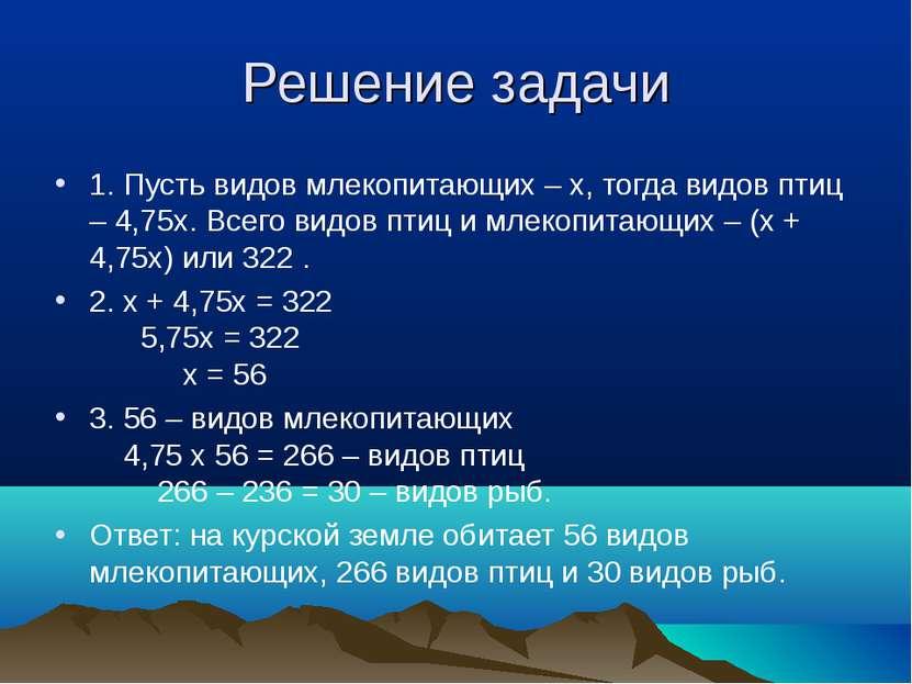Решение задачи 1. Пусть видов млекопитающих – х, тогда видов птиц – 4,75х. Вс...