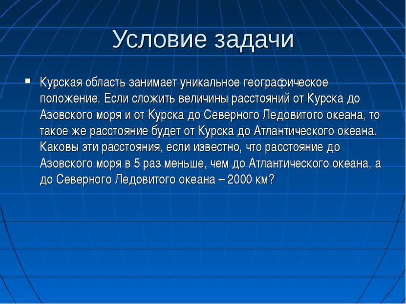 Условие задачи Курская область занимает уникальное географическое положение. ...