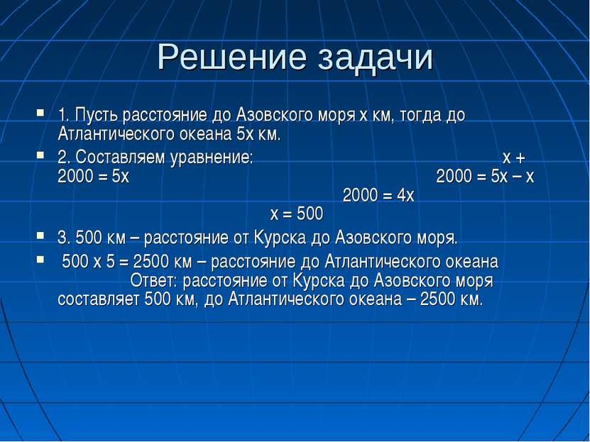 Решение задачи 1. Пусть расстояние до Азовского моря х км, тогда до Атлантиче...