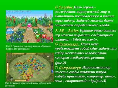 4) Ролевые Цель героев –исследовать виртуальный мир и выполнить поставленную ...