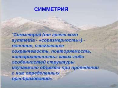 """""""Симметрия (от греческого symmetria - «соразмерность») - понятие, означающее ..."""