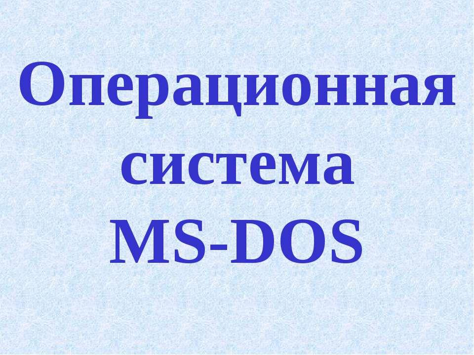 Операционная система MS-DOS