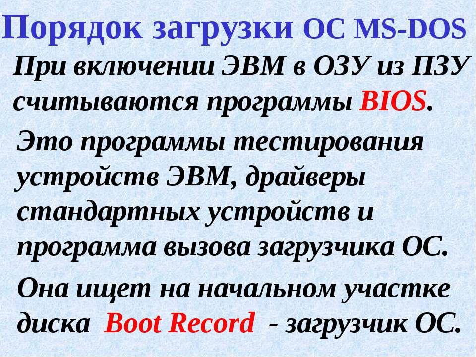 При включении ЭВМ в ОЗУ из ПЗУ считываются программы BIOS. Порядок загрузки О...