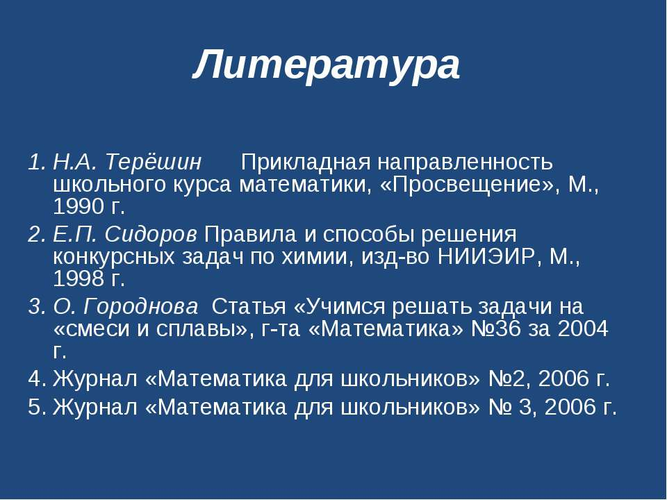 Литература Н.А. Терёшин Прикладная направленность школьного курса математики,...