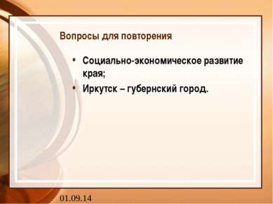Вопросы для повторения Социально-экономическое развитие края; Иркутск – губер...