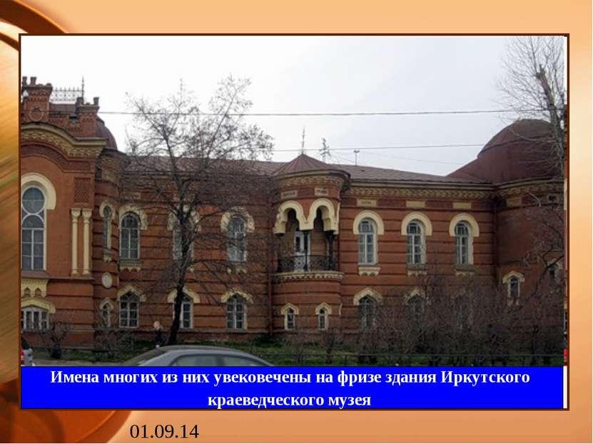 Имена многих из них увековечены на фризе здания Иркутского краеведческого музея