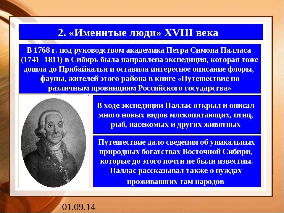2. «Именитые люди» XVIII века В 1768 г. под руководством академика Петра Симо...