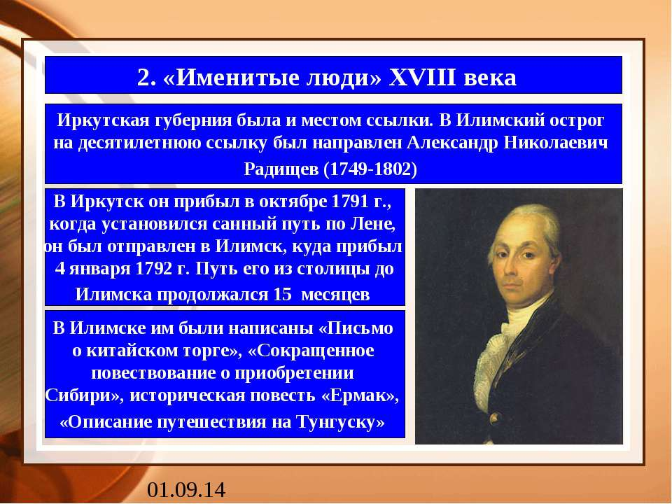2. «Именитые люди» XVIII века Иркутская губерния была и местом ссылки. В Илим...