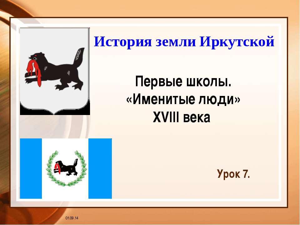 Первые школы. «Именитые люди» XVIII века Урок 7. История земли Иркутской