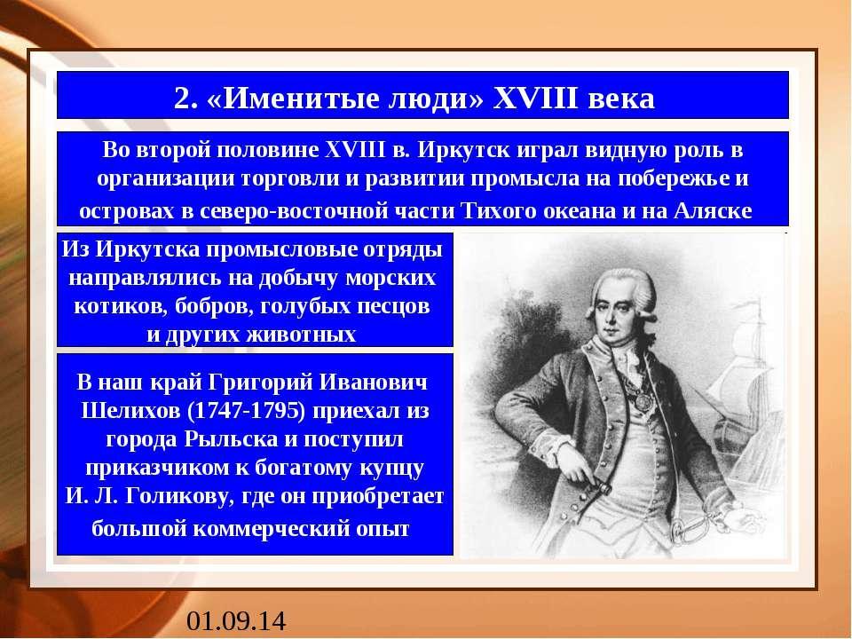 2. «Именитые люди» XVIII века Во второй половине XVIII в. Иркутск играл видну...