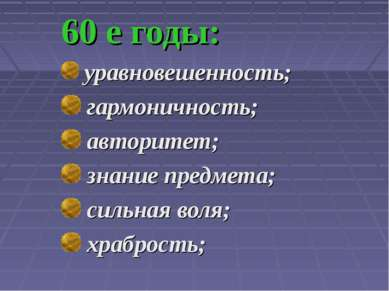 60 е годы: уравновешенность; гармоничность; авторитет; знание предмета; сильн...