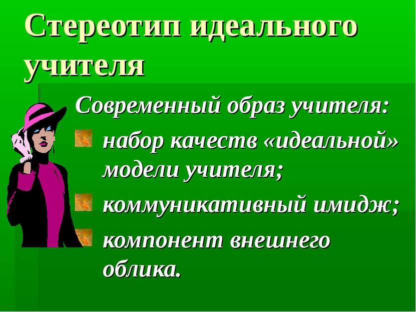 Стереотип идеального учителя Современный образ учителя: набор качеств «идеаль...