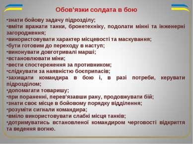 Обов'язки солдата в бою знати бойову задачу підрозділу; вміти вражати танки, ...