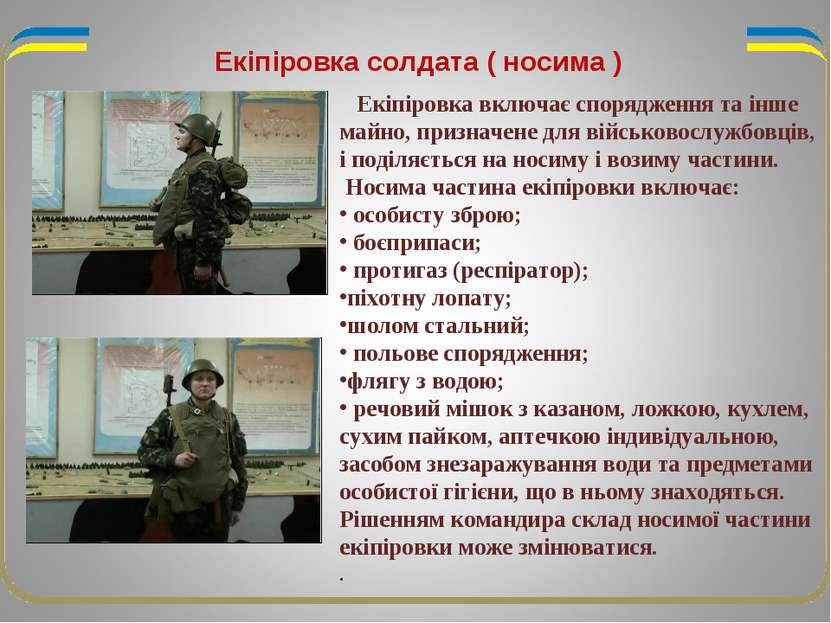 Екіпіровка солдата ( носима ) Екіпіровка включає спорядження та інше майно, п...