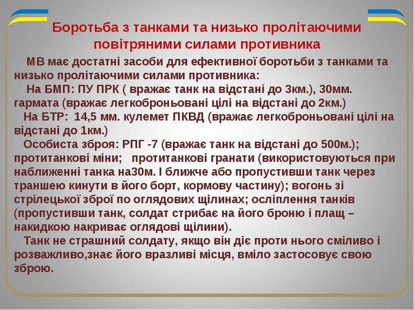 Боротьба з танками та низько пролітаючими повітряними силами противника МВ ма...
