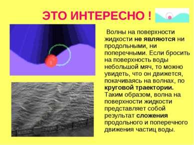 ЭТО ИНТЕРЕСНО ! Волны на поверхности жидкости не являются ни продольными, ни ...