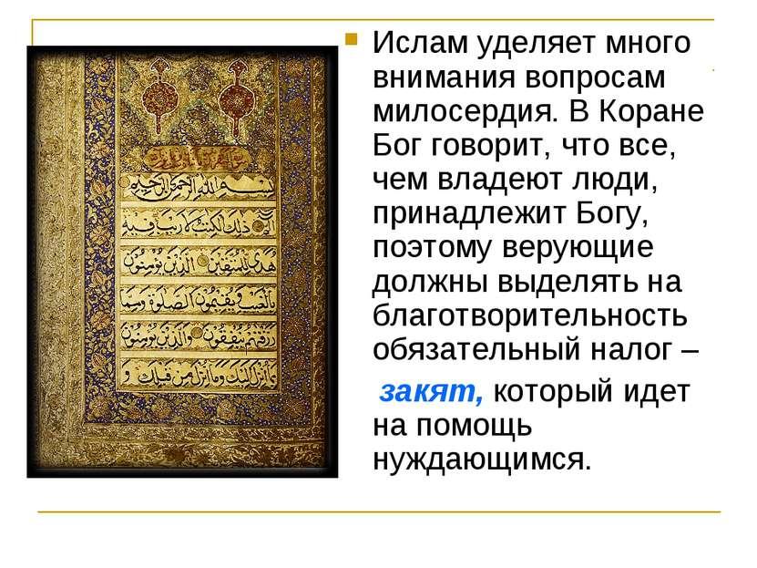 Ислам уделяет много внимания вопросам милосердия. В Коране Бог говорит, что в...