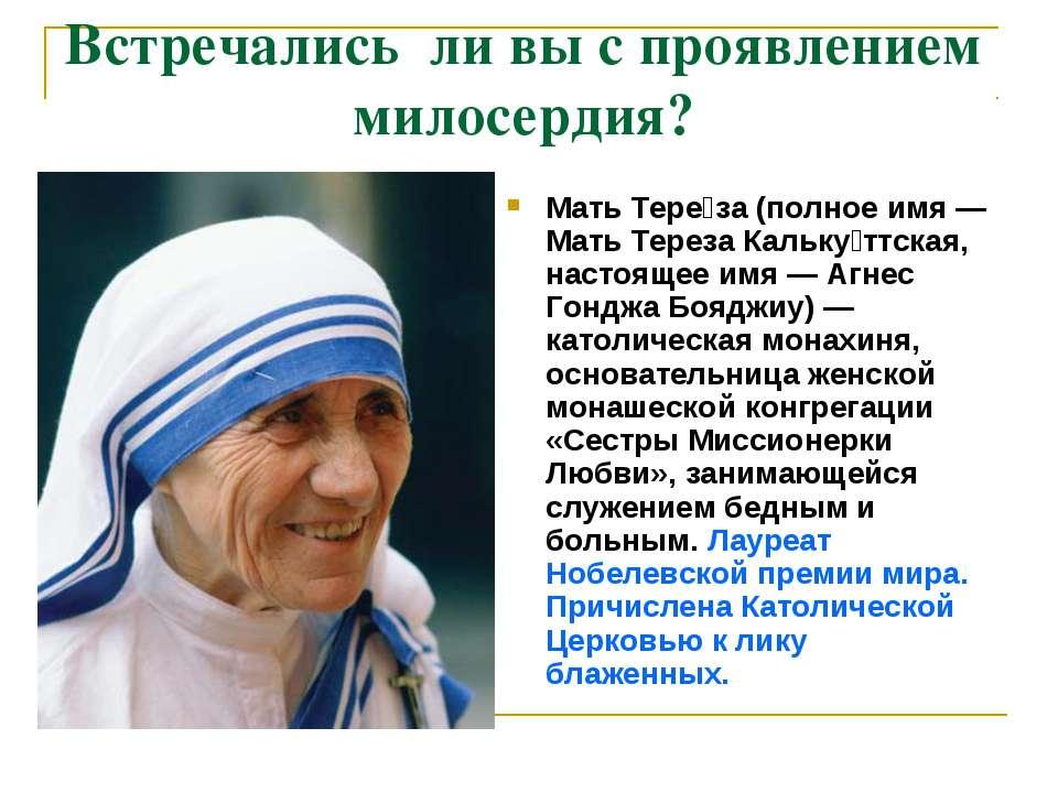 Встречались ли вы с проявлением милосердия? Мать Тере за (полное имя — Мать Т...