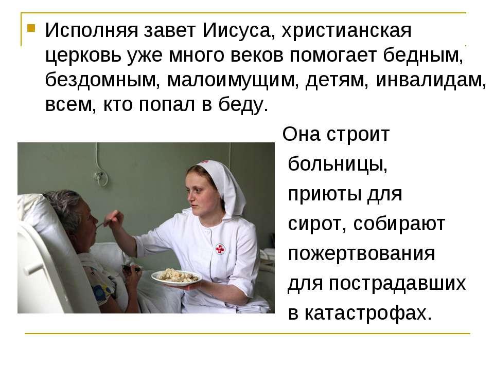 Исполняя завет Иисуса, христианская церковь уже много веков помогает бедным, ...