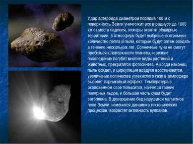 Удар астероида диаметром порядка 100 м о поверхность Земли уничтожит все в ра...