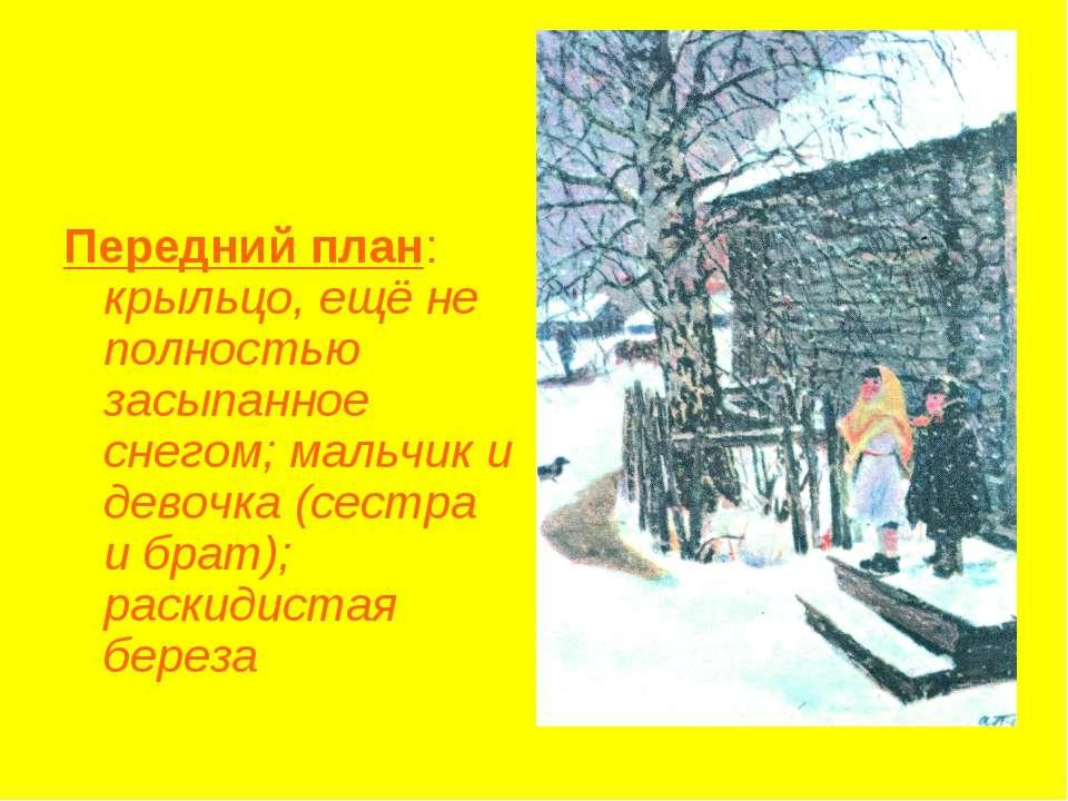 Передний план: крыльцо, ещё не полностью засыпанное снегом; мальчик и девочка...