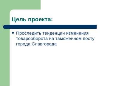 Цель проекта: Проследить тенденции изменения товарооборота на таможенном пост...
