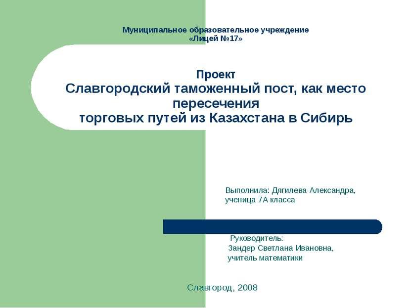 Муниципальное образовательное учреждение «Лицей №17» Проект Славгородский там...