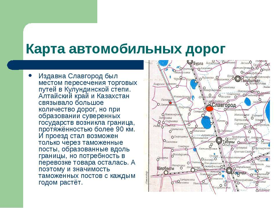 Карта автомобильных дорог Издавна Славгород был местом пересечения торговых п...