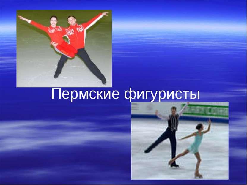 Пермские фигуристы