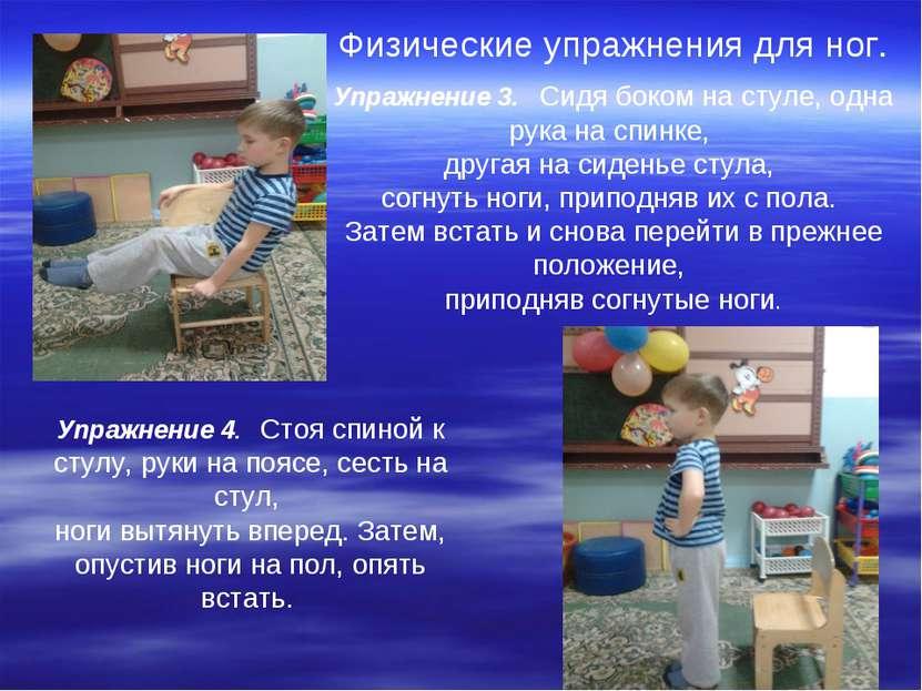Физические упражнения для ног. Упражнение 3. Сидя боком на стуле, одна рука н...