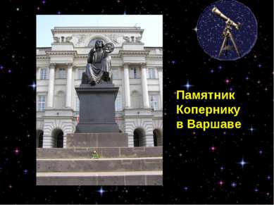 Памятник Копернику в Варшаве