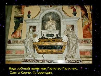 Надгробный памятник Галилео Галилею. Санта-Корче. Флоренция.
